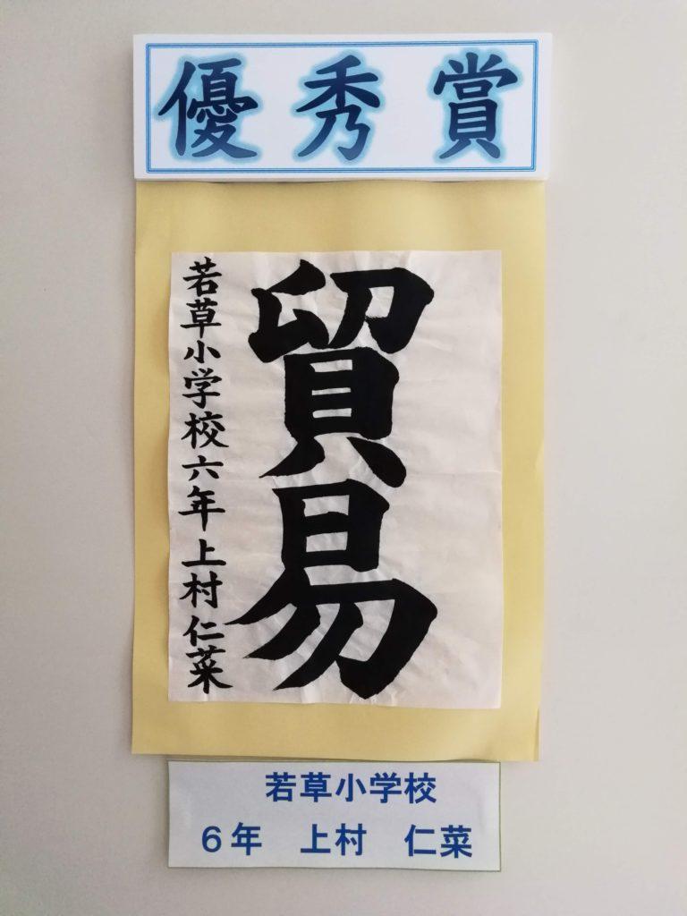 神戸税関児童書写コンクールの優秀賞作品です。