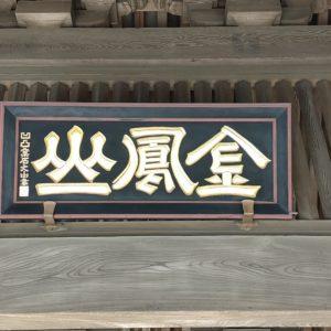 漢詩の代表的人物である石川丈山の扁額を幾つか見ることができました。