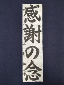 滴仙会奨励賞(小・中) 上村 仁菜