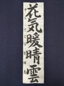 滴仙会推選賞(小・中) 十文字梨緒香