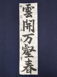 滴仙会推選賞(小・中) 山本 幸