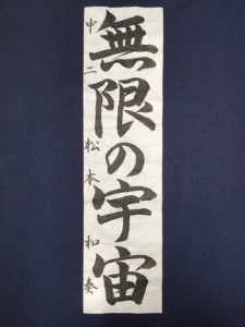 滴仙会賞(小・中) 松本 和奏