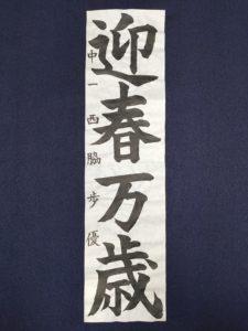 滴仙大賞(小・中) 西脇 歩優