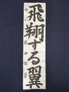 滴仙準大賞(小・中) 前田 佳稟