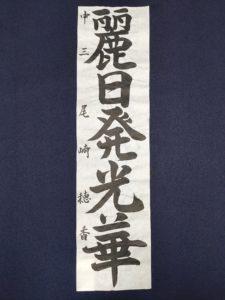 滴仙準大賞(小・中) 尾崎 穂香