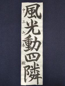 滴仙会賞(小・中) 山本 樹