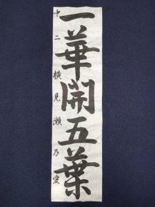 滴仙会賞(小・中) 横見瀬乃愛