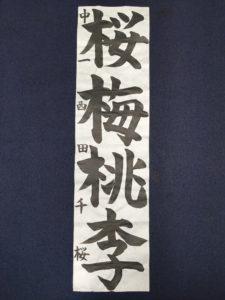 滴仙会賞(小・中) 西田 千桜