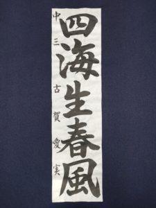滴仙会賞(小・中) 古賀 愛実