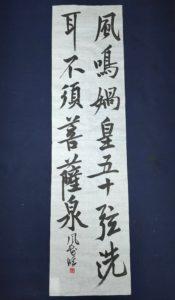滴仙会奨励賞(高校生) 前田 風花