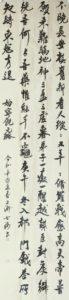滴仙準大賞(大学生) 今井 七海