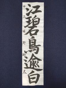 滴仙会奨励賞(小・中) 日野 裕太
