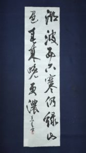 滴仙準大賞(高校生) 川俣 美春