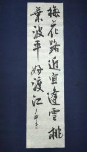 滴仙会推選賞(高校生) 伊勢 夕輝