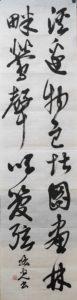 鈴木咲光(高1)