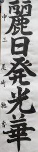 尾崎穂香(中3)