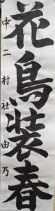 村社由乃(中2)