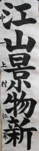 上村仁菜(中1)