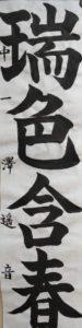 澤 遥音(中1)