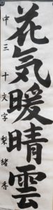 十文字梨緒香(中3)