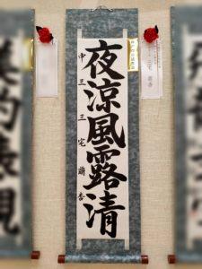 神戸市会議長賞  三宅萌杏