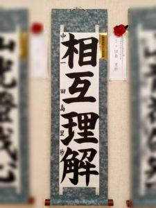 兵庫県芸術文化協会賞  田島里紗