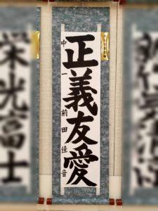 滴仙会奨励賞  前田佳音