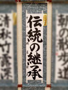 滴仙会推選賞  西岡菜優花