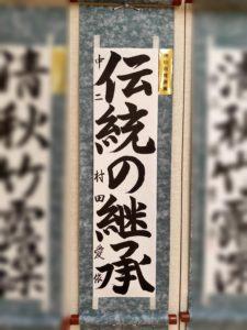 滴仙会推選賞  村田愛依