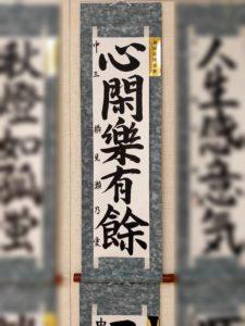 滴仙会推選賞 横見瀬乃愛