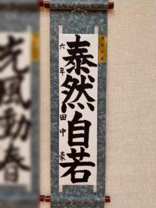 滴仙会賞  田中豪