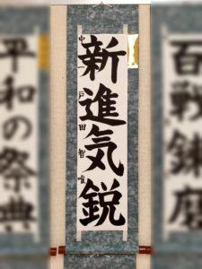 滴仙会賞  戸田智唯