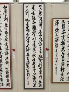 兵庫県書作家協会賞  藤田彩綺