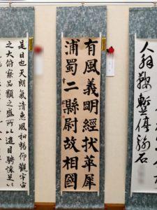兵庫県書作家協会賞(臨書の部) 山本幸