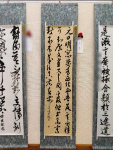 兵庫県書作家協会賞(臨書の部)  藤本美咲
