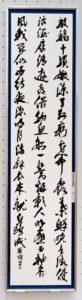 藤越琴羽(高校生)